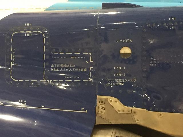 T-2エンジン上部の注意書き