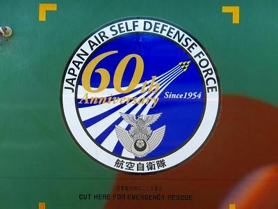 C-1の記念マーク